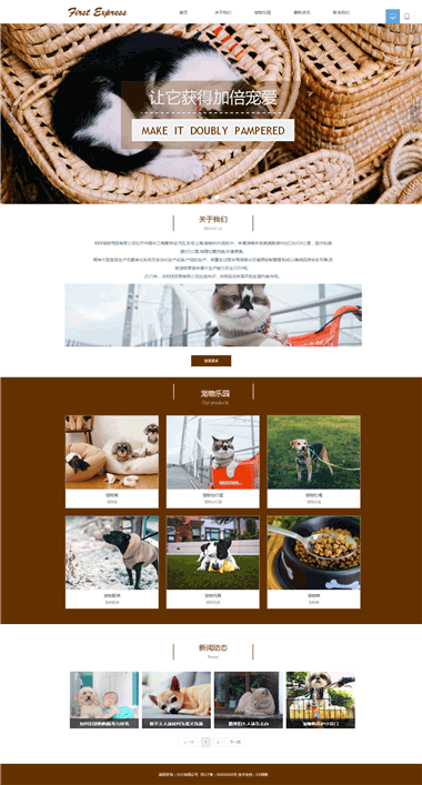 宠物服务网站设计-宠物产品展示网站