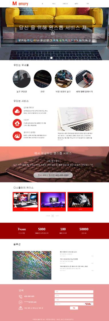 互联网行业网站模板-互联网模板网站定制-互联网行业SEO优化(韩文)