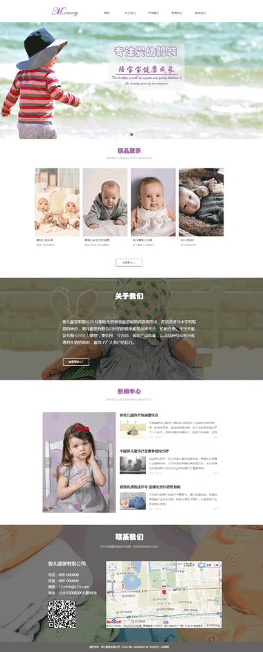 童装网站建设-童装网站模板案例-精品企业网站模板制作