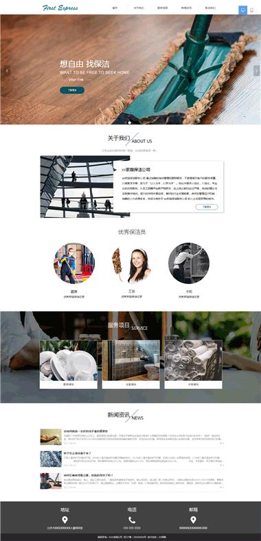 家政网站建设-家政网站SEO优化推广-精品网站制作模板
