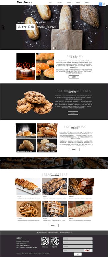 面包甜点网站模板制作-面包甜点网站图片素材-SAAS建站只要299元