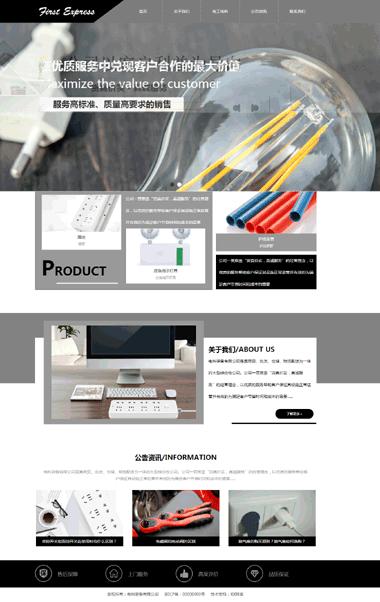 仪器网站制作-仪器器材网站建设模板-15年网站建设经验
