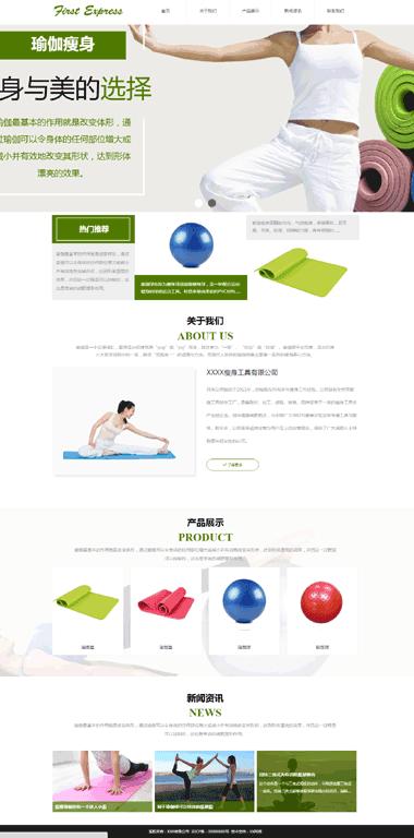 减肥器械网站模板-营销优化减肥网站建设