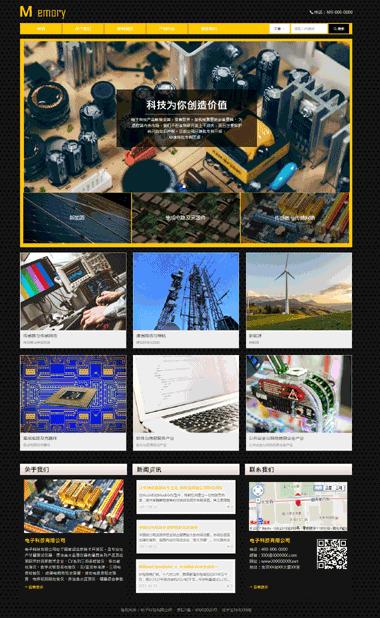 科技行业模板网站-科技行业网站定制-SAAS建站系统299元