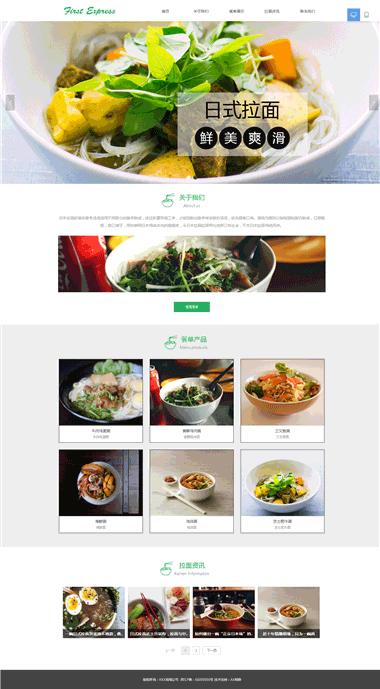 日式拉面网站模板-日式拉面图片素材-日式拉面网站设计