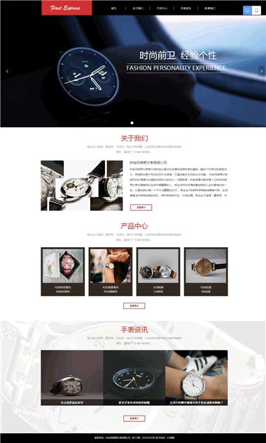 商务手表网站模板-商务手表网站设计-商务手表自然排名