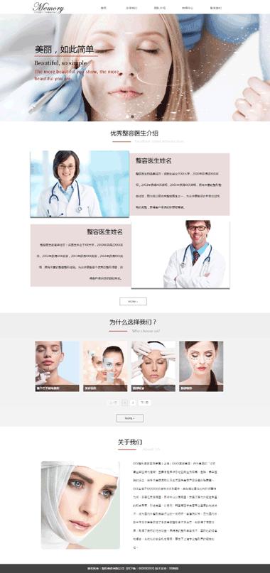 医学整容网站模板-SEO优化网站医学整形排名