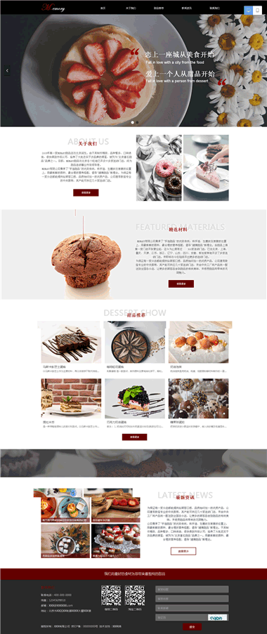 面包网页设计-甜点网站模板设计-面包甜点网站模板建设