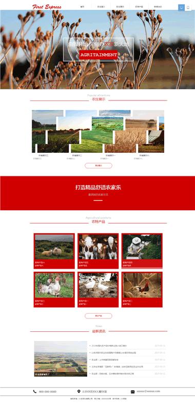 农庄网站模板-农庄网站模板设计-农庄模板网站素材图片