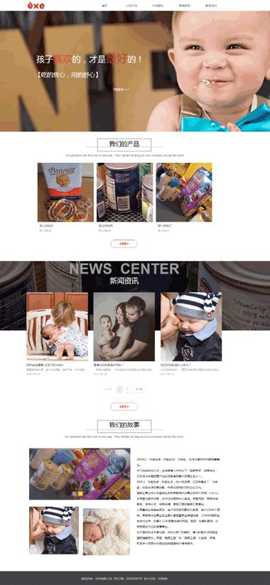 母婴用品网站模板-母婴用品模板网站设计-正版母婴用品网站模板系统