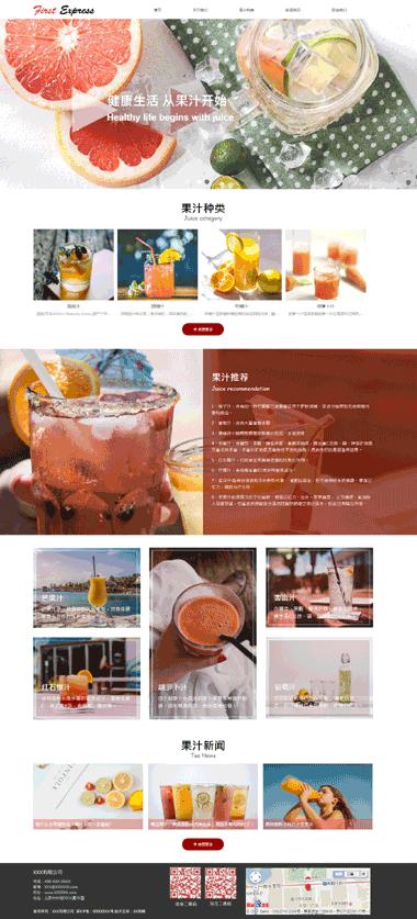 饮料网站模板制作-果汁网站模板设计-饮料果汁模板网站图片素材