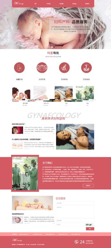 妇产医院网站模板-妇产医院网站模板制作-妇产医院模板网站设计