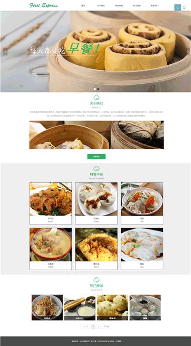 早餐网站制作模板-网站建设与开发-高端网站模板建设