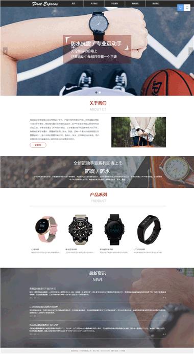 运动型手表网站模板-优化SEO运动型手表网站排名