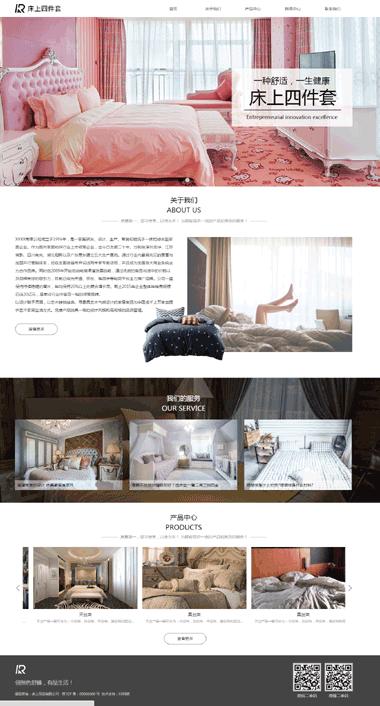 床上用品模板网站制作-家居网站模板设计-SAAS建站系统299元