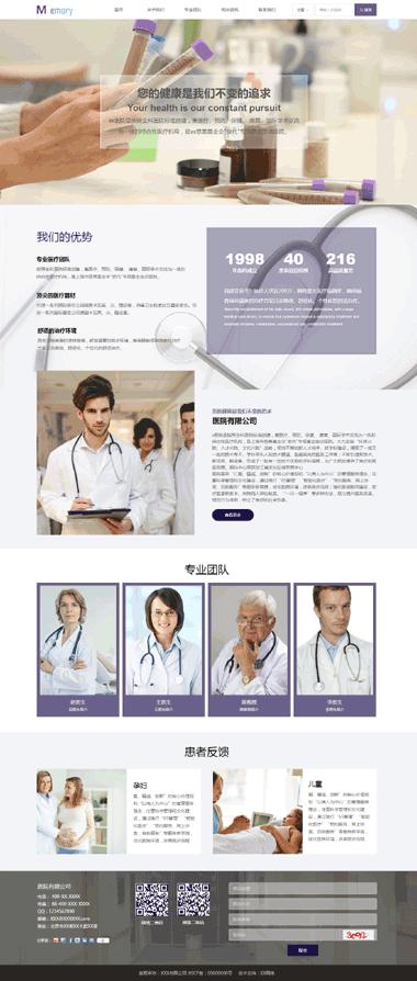 妇幼保健医院网站模板-妇幼保健医院网站模板制作-妇幼保健医院模板网板素材