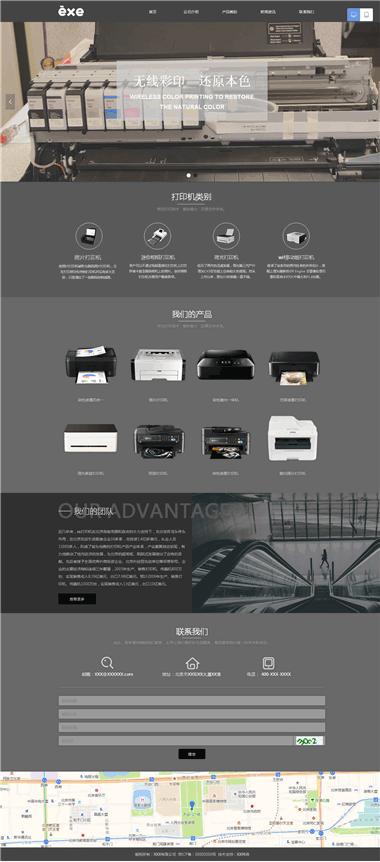 办公用品网站模板制作-网站SEO优化推广-专注网站模板建设与开发