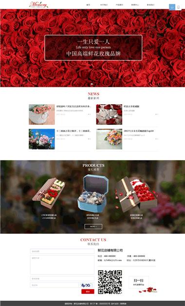 鲜花店网站模板-鲜花店网站优化SEO排名-阿里云建站