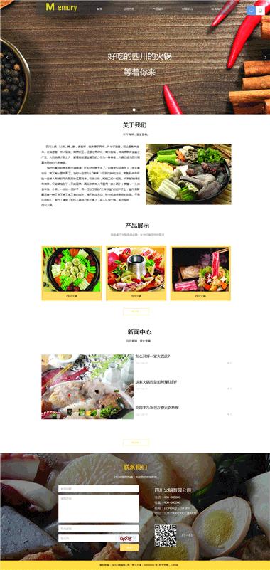 四川火锅网站定制-四川火锅网站模板建设-网站定制与设计